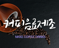 커피음료제조 MAKE COFFEE DRINKS